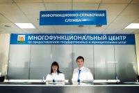 Многофункциональные центры скоро будут производить выдачу паспортов и водительских удостоверений